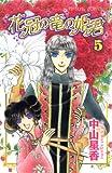 花冠の竜の姫君 5 (プリンセス・コミックス)