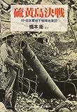 硫黄島決戦―付・日本軍地下壕陣地要図 (光人社NF文庫)