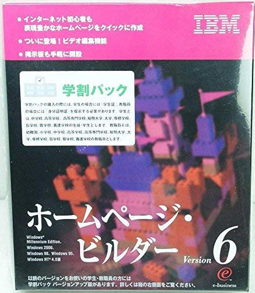 成長する広大な書道IBM 学割パック ホームページ?ビルダー Version 6