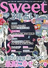 sweet特別編集 3年占い (TJMOOK)