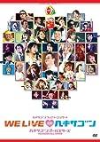 ヘキサゴンファミリーコンサート WE LIVE ヘキサゴン2010【デラックスバージョン】 [DVD]