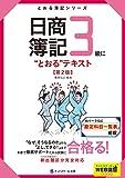 """日商簿記3級に""""とおる"""