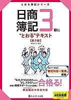 """日商簿記3級に""""とおる""""テキスト 第2版 (とおる簿記シリーズ)"""