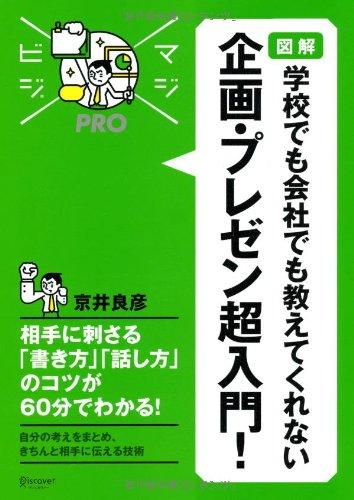 図解 学校でも会社でも教えてくれない企画・プレゼン超入門! (MAJIBIJI pro)