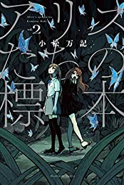 アリスたちの標本 2巻 (芳文社コミックス)