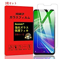 ASUS Zenfone Max M2 ZB633KL フィルム 【2枚入り】 Zenfone Max M2 ガラスフィルム 強化ガラス 液晶保護 保護フィルム 飛散防止 処理保護 硬度9H 超薄 0.33mm 全面保護 強化フィルム(ASUS Zenfone Max M2 ZB633KL)