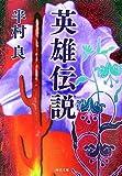 英雄伝説 (河出文庫)