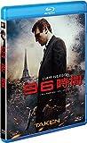 96時間 [Blu-ray] 画像