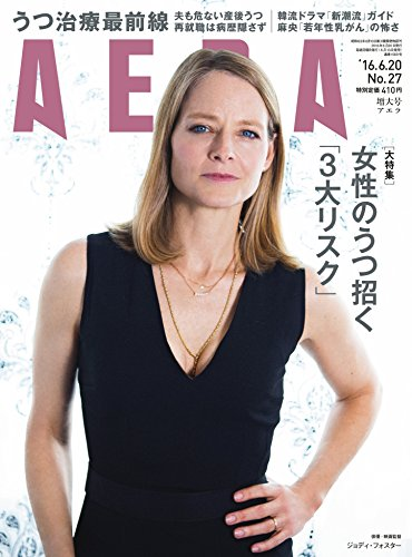 AERA(アエラ) 2016年 6/20 号 [雑誌]の詳細を見る