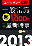 2013年度版 一般常識「超」定番の1000問プラス最新時事 (ユーキャンの就職試験シリーズ)
