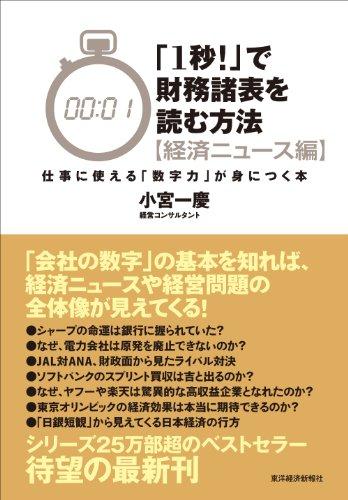 「1秒!」で財務諸表を読む方法〔経済ニュース編〕: 仕事に使える「数字力」が身につく本