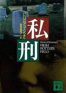 私刑 検屍官ケイ・スカーペッタ (講談社文庫)