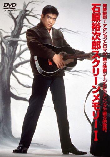 スクリーンメモリーI [DVD]...