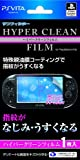 PlayStation オフィシャルライセンス商品 PS Vita用特殊新油膜コーティングフィルム『ハイパークリーンフィルム』for PlayStation Vita