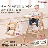 木製スマート ハイローチェア