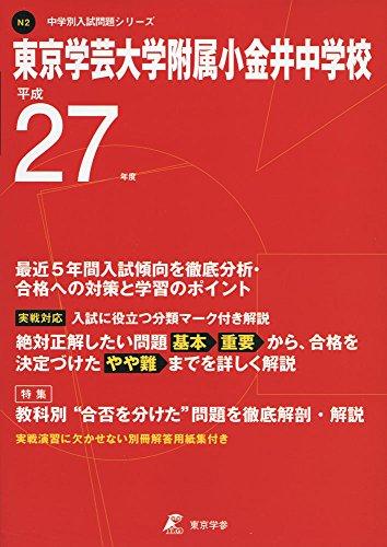 東京学芸大学附属小金井中学校 27年度用 (中学校別入試問題シリーズ)