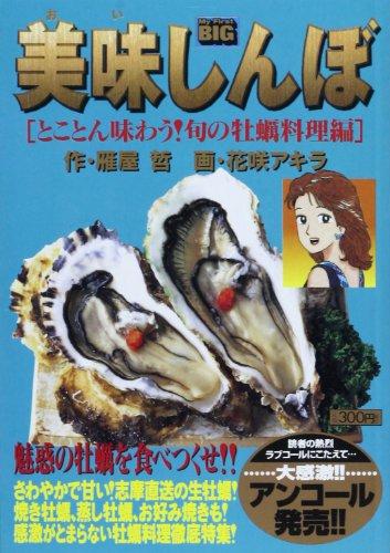 美味しんぼ とことん味わう!旬の牡蛎料理編 (My First Big)