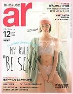 ar (アール) 2013年 12月号 [雑誌]