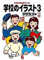 学校のイラスト〈3〉学校生活編―CD‐ROMブック (CD-ROMブック)