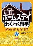 """ホームステイわくわく留学―アメリカ・ハワイ・カナダ・イギリス・オーストラリア・ニュージーランド (""""Waku‐waku""""study abroad)"""