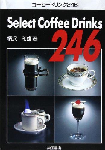 コーヒードリンク246の詳細を見る