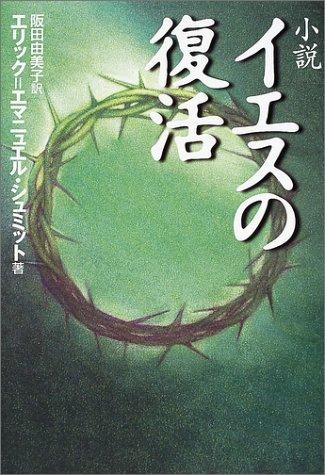 小説 イエスの復活