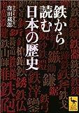 鉄から読む日本の歴史 (講談社学術文庫) 画像