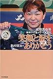 笑顔と涙をありがとう―成田真由美・車椅子の金メダル奮戦記