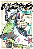 ヘルズキッチン(7) (月刊少年ライバルコミックス)