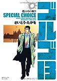 ゴルゴ13 SPECIAL CHOICE vol.2 檻の中の眠り (SPコミックス コンパクト)