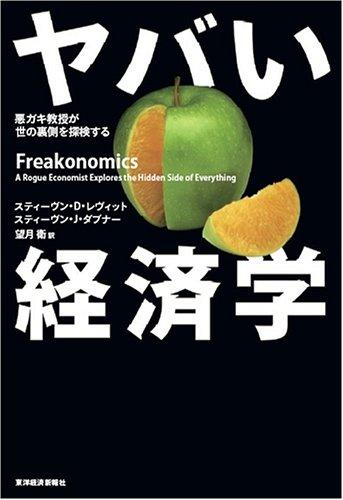 ヤバい経済学 ─悪ガキ教授が世の裏側を探検するの詳細を見る