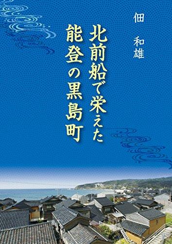 北前船で栄えた能登黒島町