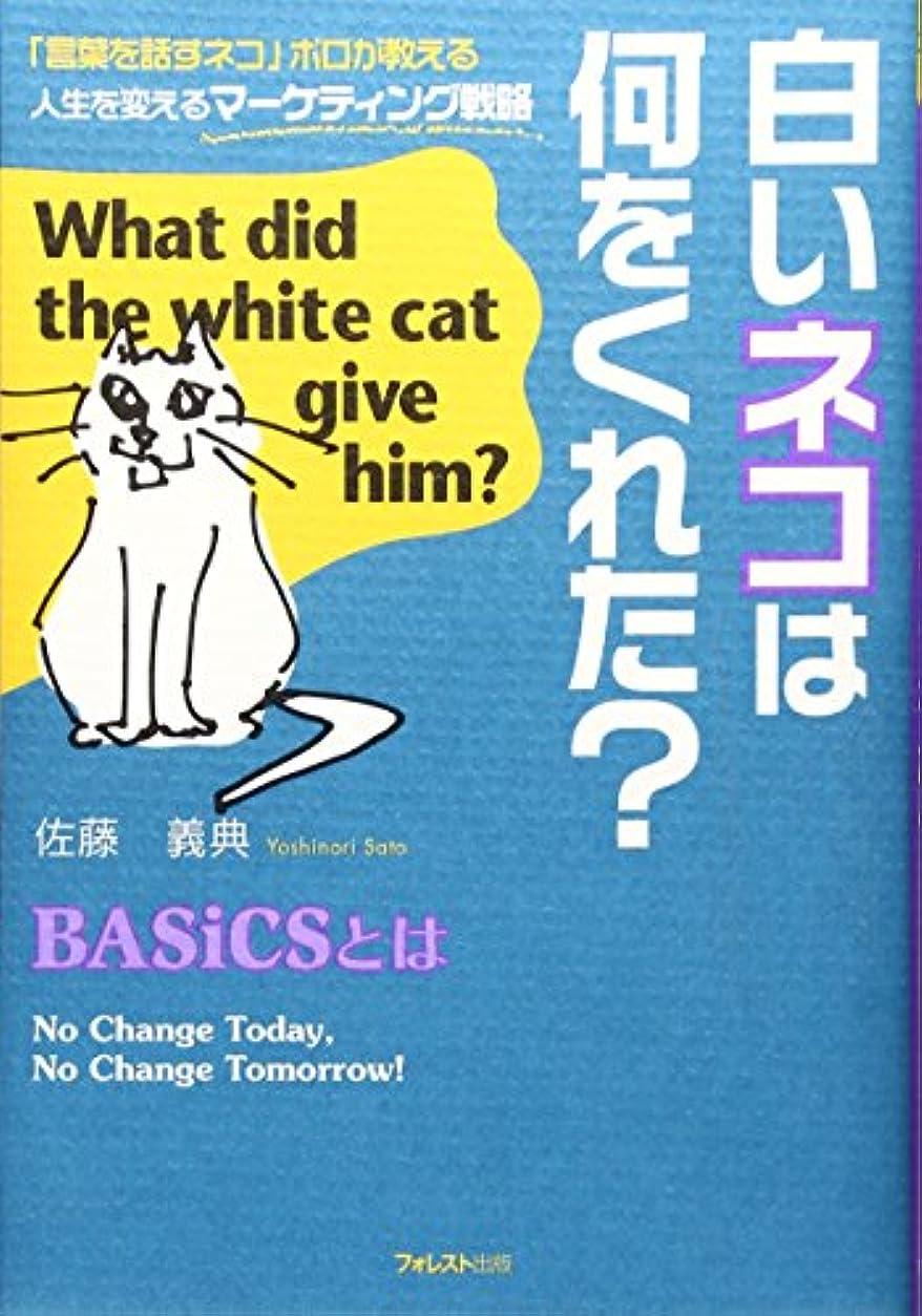 内側スラッシュ欠陥白いネコは何をくれた?