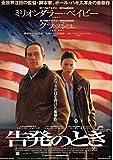 yti 309) 洋画 映画チラシ[告発のとき] トミー・リー・ジョーンズ、シャリーズ・セロン