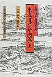 東海道名所図会〈上〉京都・近江・伊勢編 (新訂 日本名所図会集)