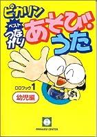 ピカリンベストつながりあそびうた CDブック(1)幼児編 二本松はじめ