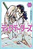 ディクテーターズ -列島の独裁者-(3) (講談社コミックス月刊マガジン)