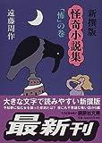 新撰版 怪奇小説集 「怖」の巻 (講談社文庫)