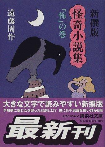 新撰版 怪奇小説集 「怖」の巻 (講談社文庫)の詳細を見る