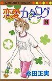 恋愛カタログ (14) (マーガレットコミックス (3157))