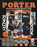 smart特別編集 PORTER 2008 SPRING/SUMMER PERFECT BOOK (e-MOOK)