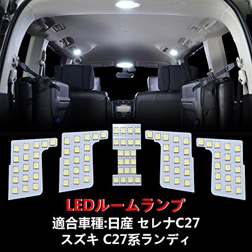 OPPULITE セレナ C27 LED ルームランプ 日産...