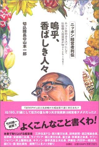 ニッポン経営者列伝 嗚呼、香ばしき人々の詳細を見る