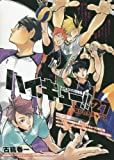 ハイキュー!! 27—アニメDVD同梱版 ([特装版コミック])