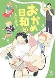 おかめ日和(6) (KCデラックス BE LOVE)