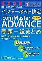 完全対策 インターネット検定 .com Master ADVANCE 問題+総まとめ