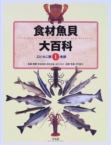 食材魚貝大百科 (1) エビ・カニ類 魚類