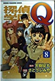 探偵学園Q(8) (講談社コミックス)