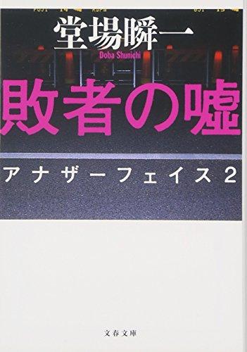 『敗者の嘘 アナザーフェイス 2 (文春文庫)』のトップ画像