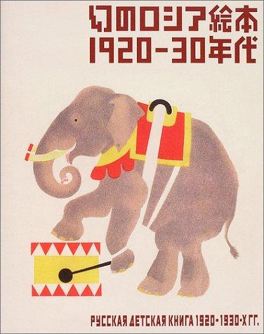 幻のロシア絵本 1920‐30年代の詳細を見る